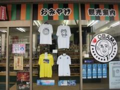 Obama store, Obama, Japan
